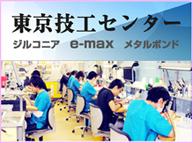 東京技工センター